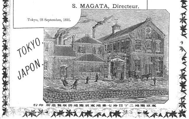 『印刷雑誌』第1巻第8号1891.09m24 部分拡大