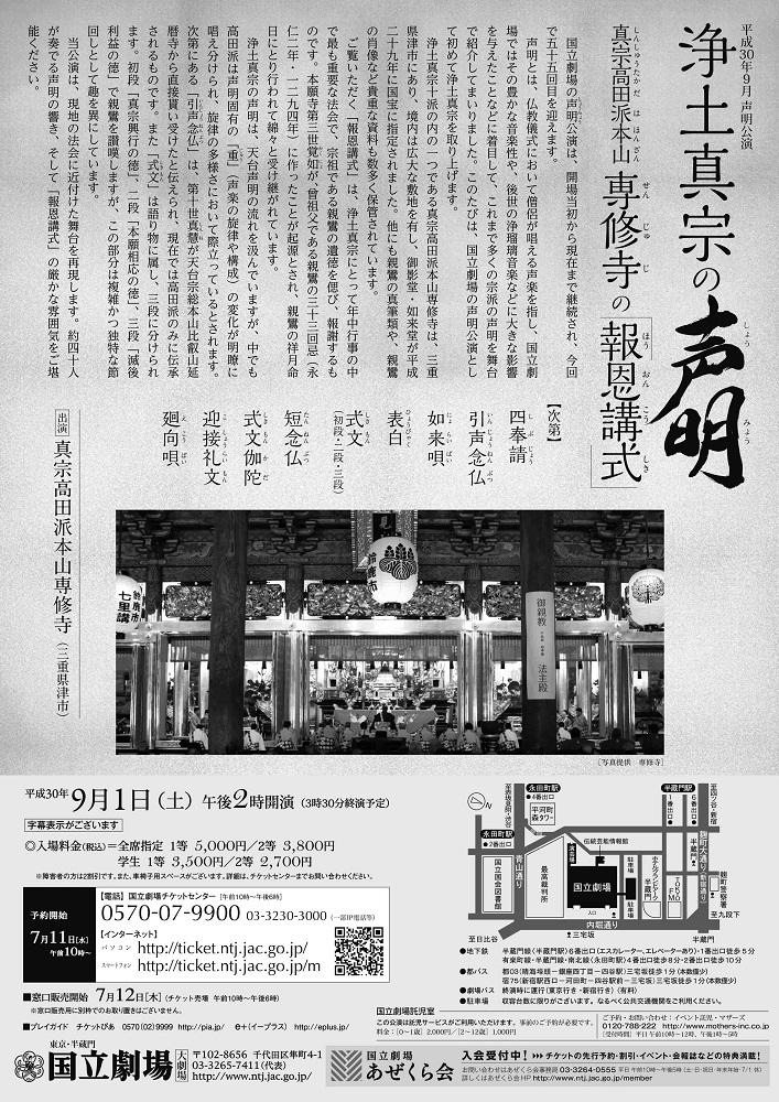 01専修寺の声明ウラ