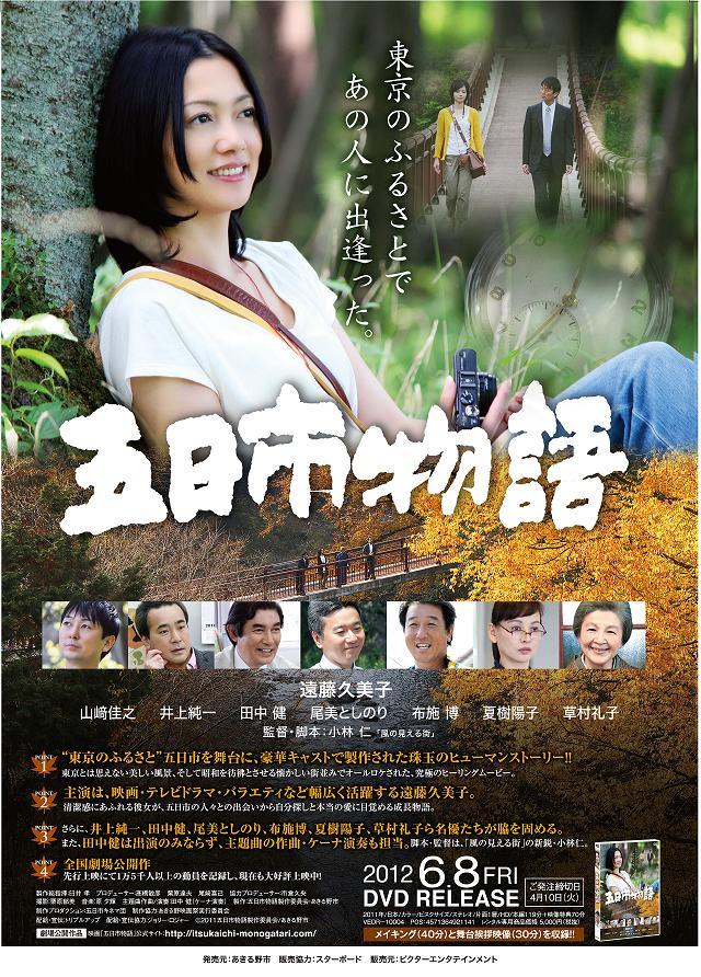 itsukaishi-dvd