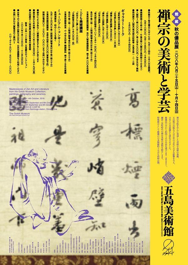 poster_jidai_44