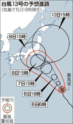 台風13号進路予想 気象庁