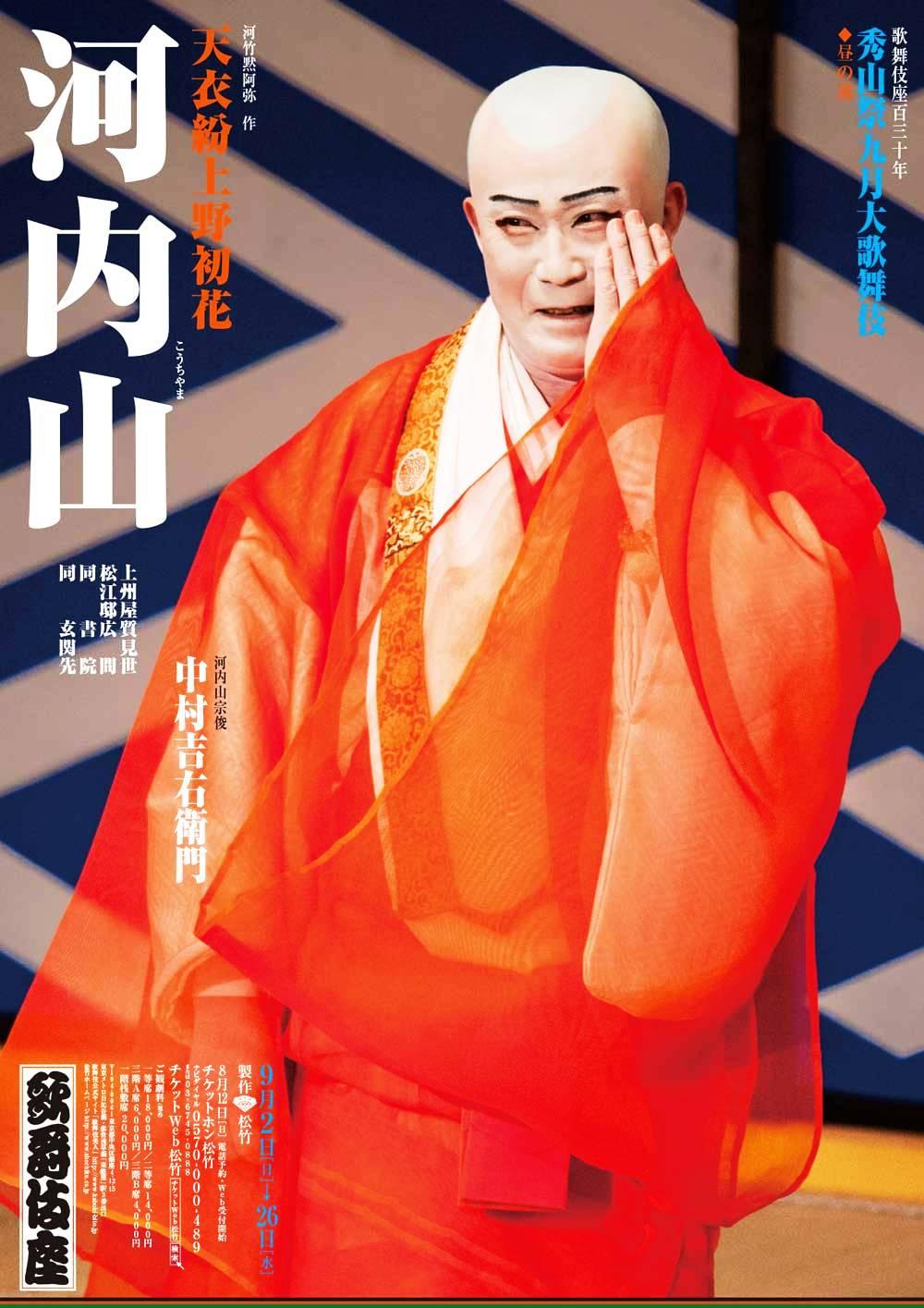 kabukiza09_kouchiyama