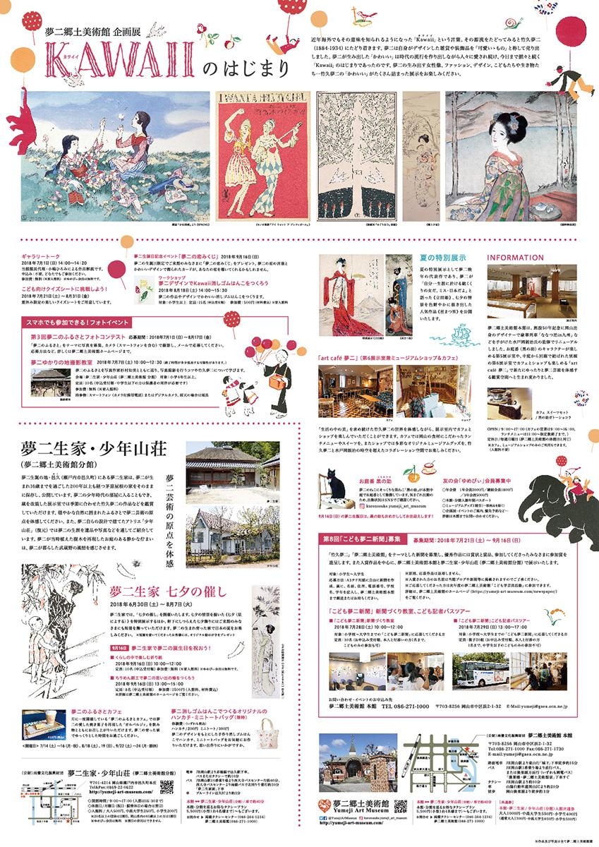 kawaii_leaflet_nakaOL_0523