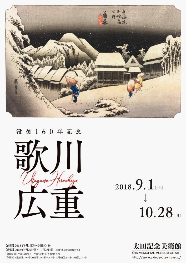 太田記念美術館01