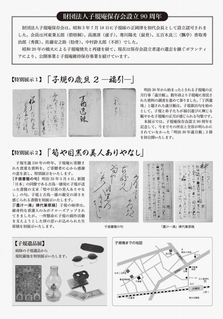 糸瓜忌02