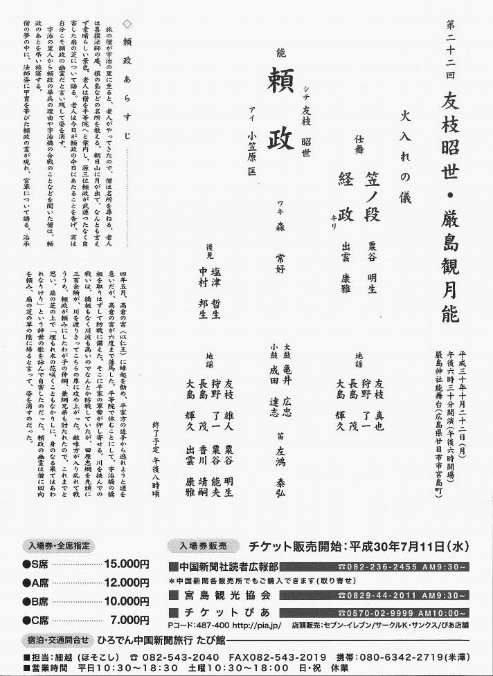 友枝昭世02