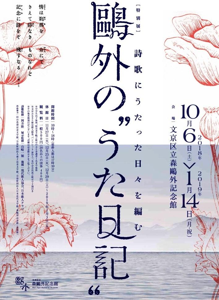 森鷗外01