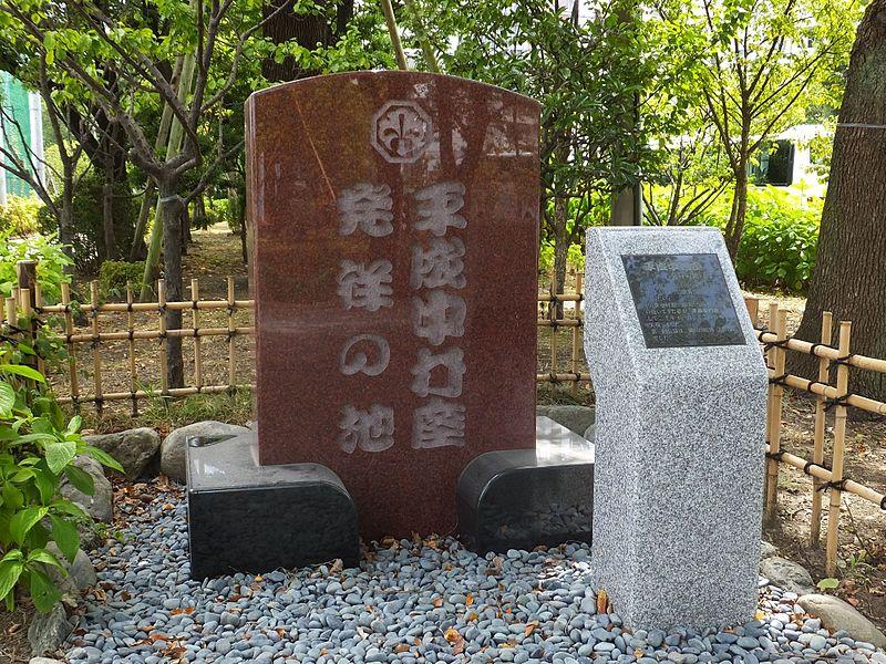 800px-Stele_of_Heisei_Nakamura-za