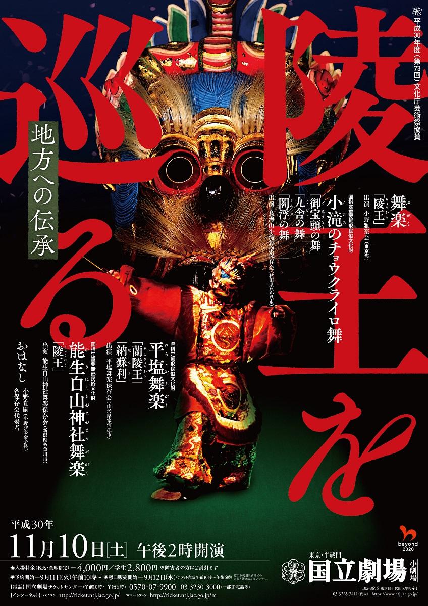 H30-11tokubetsukikaku-omote