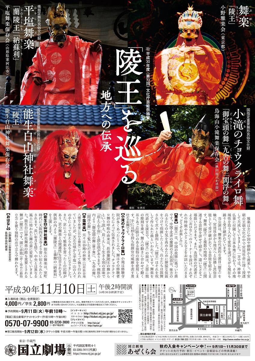 H30-11tokubetsukikaku-ura