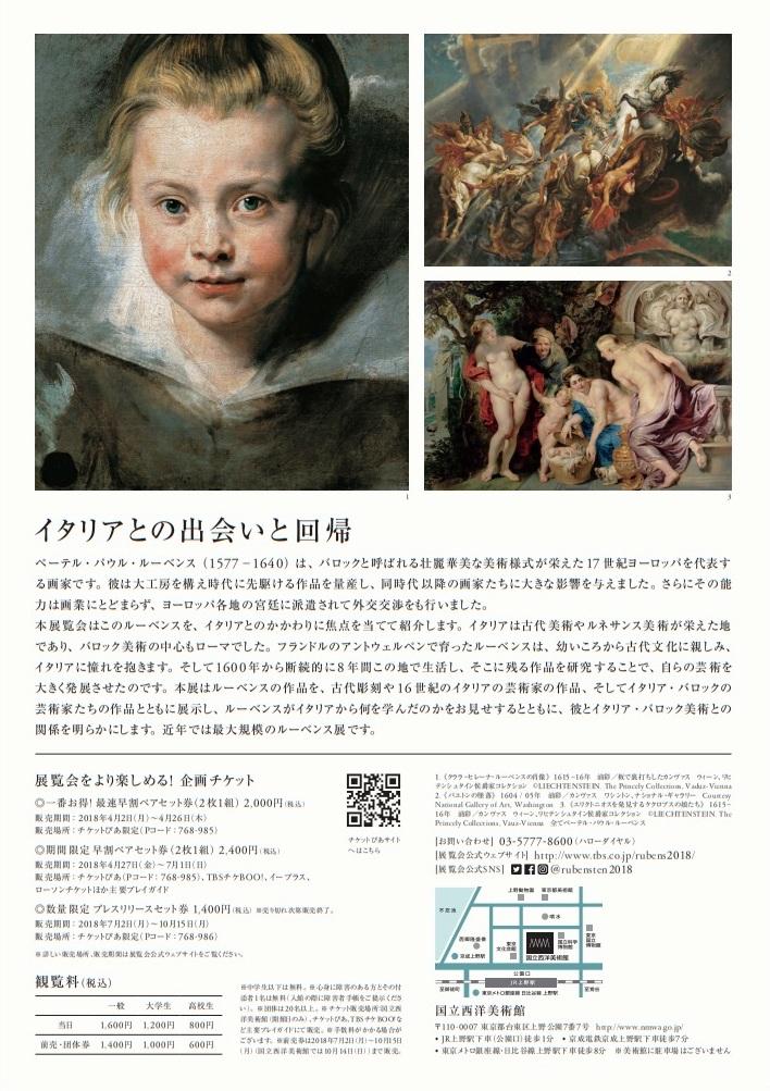 西洋美術館02