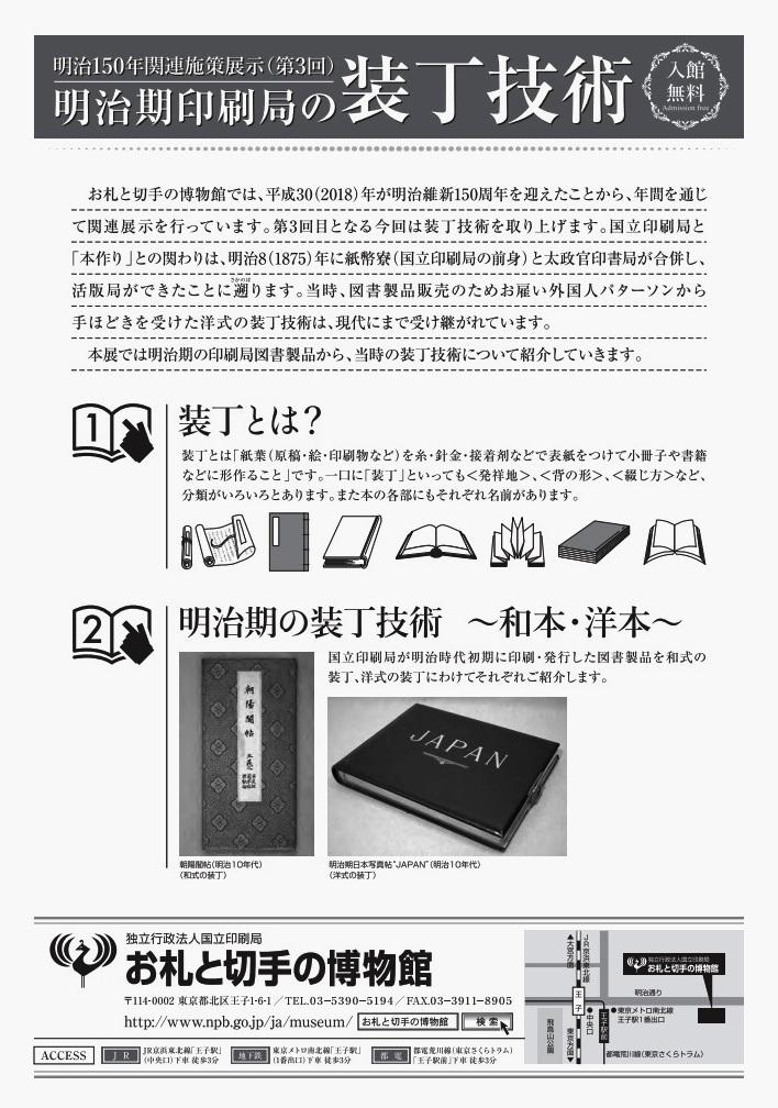 お札と切手02