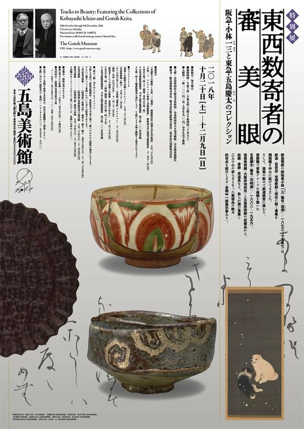 poster_jidai_45