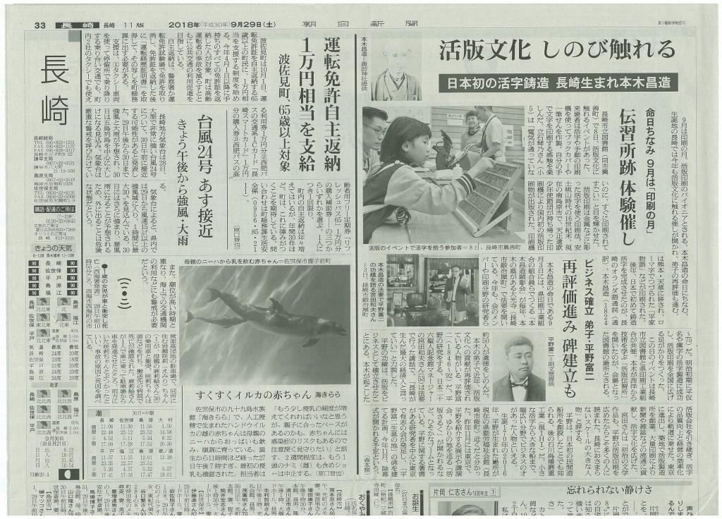 0929_朝日新聞_長崎版00