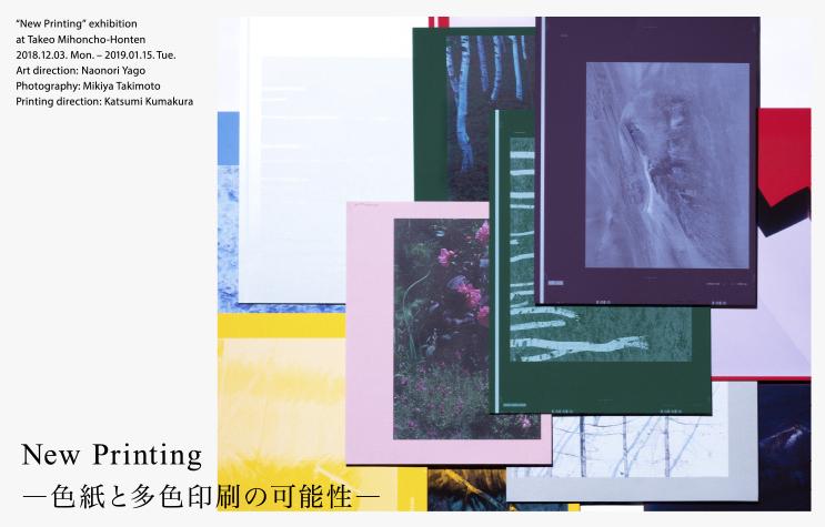 181025_mikiyatakimoto_colors