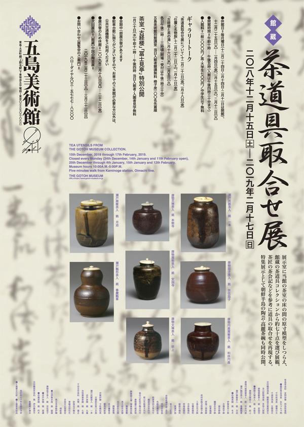 poster_jidai_46