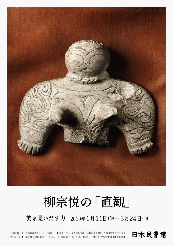 日本民藝館j01