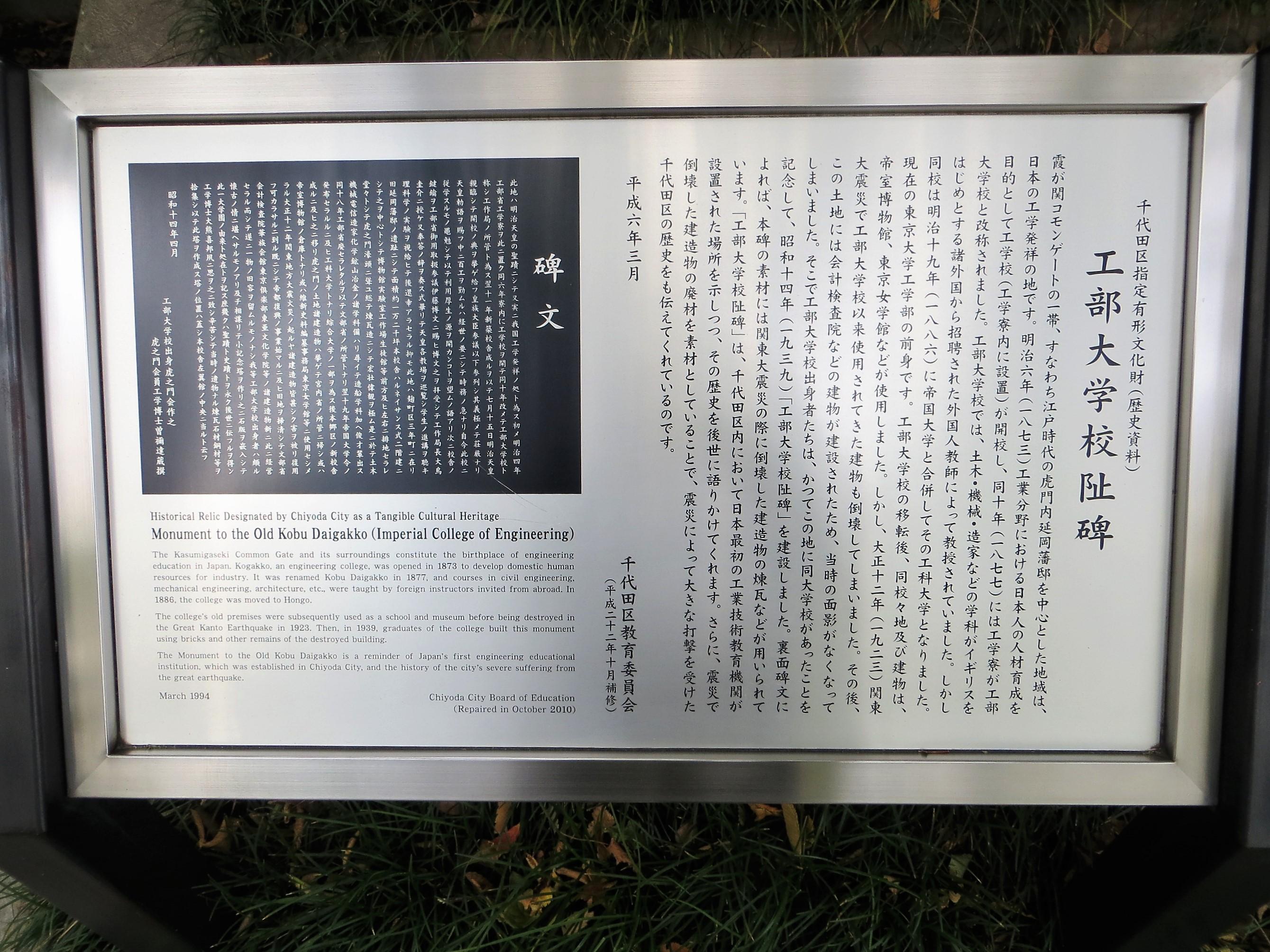 01-02.工部大学校阯碑解説板