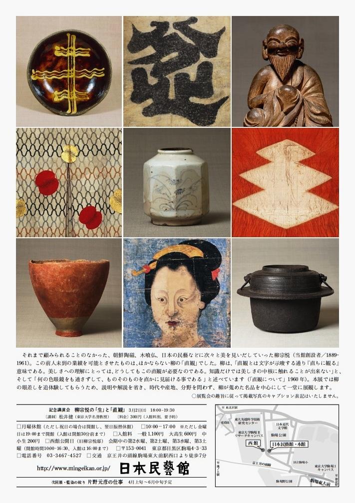 日本民藝館02