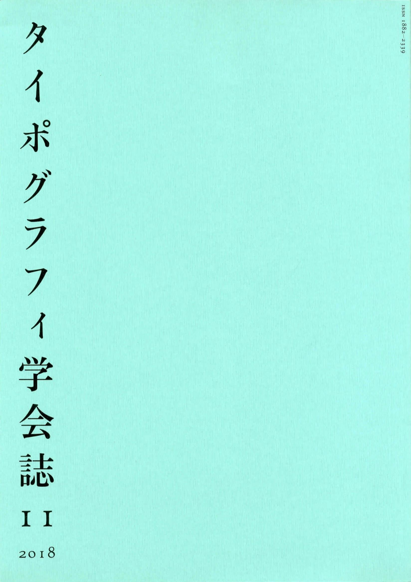 typography-gakkaishi_11