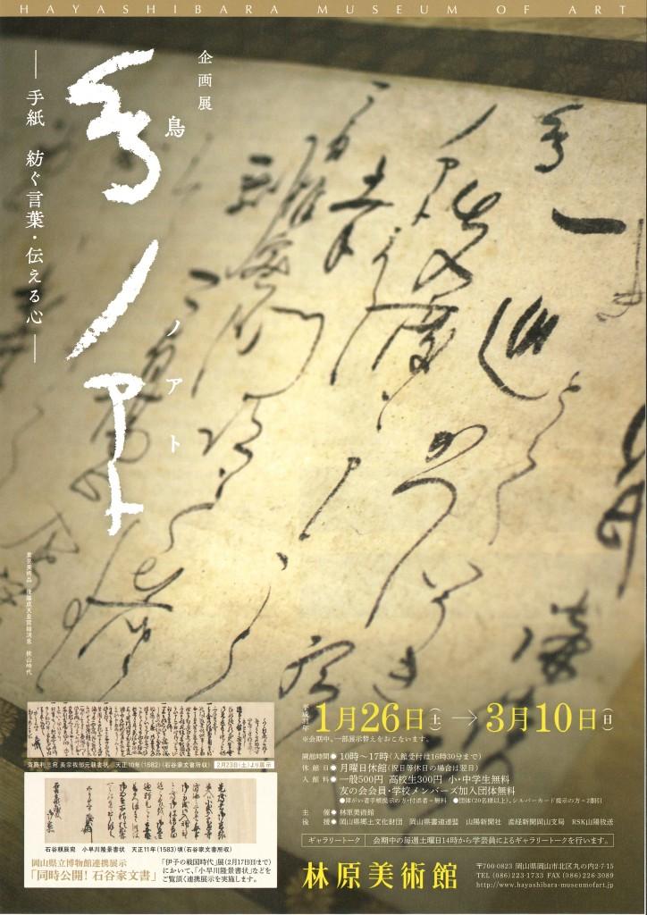 hayashibara-1