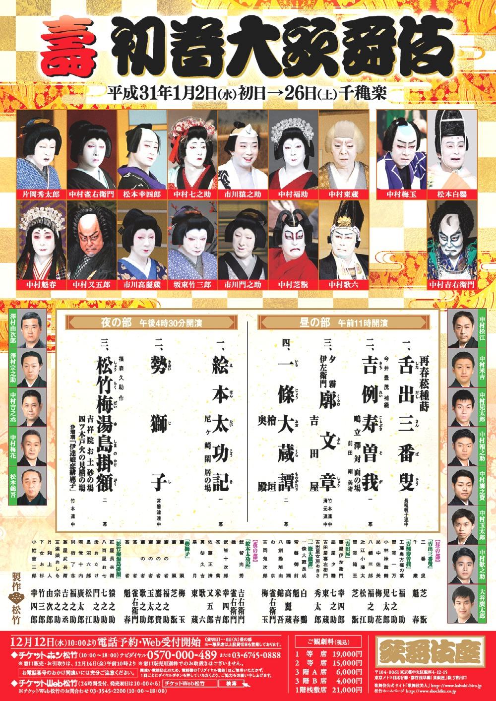 kabukiza_201901_fff_e9ef5e56968372e53006dbd4a6c3a168