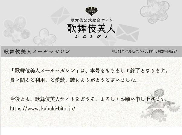 歌舞伎人メルマガ最終回