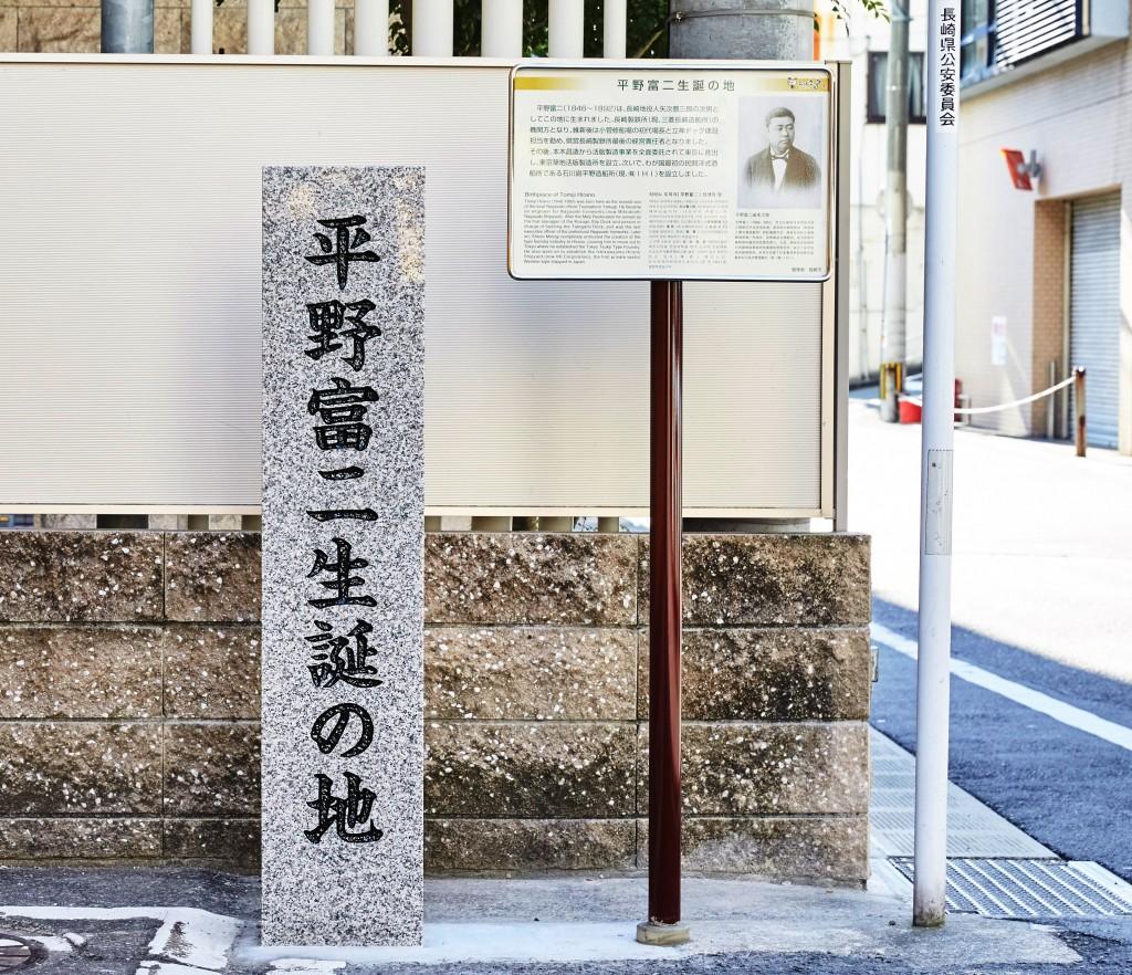 「平野富二生誕の地」碑 正面