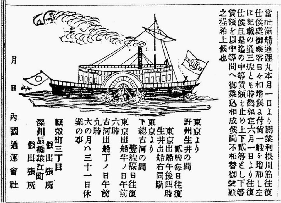 津運丸帆柱付き
