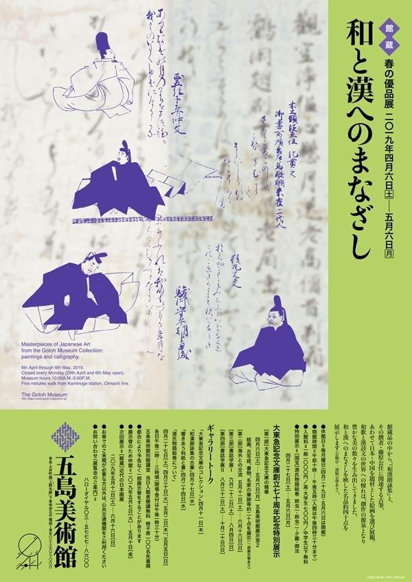 poster_jidai_48