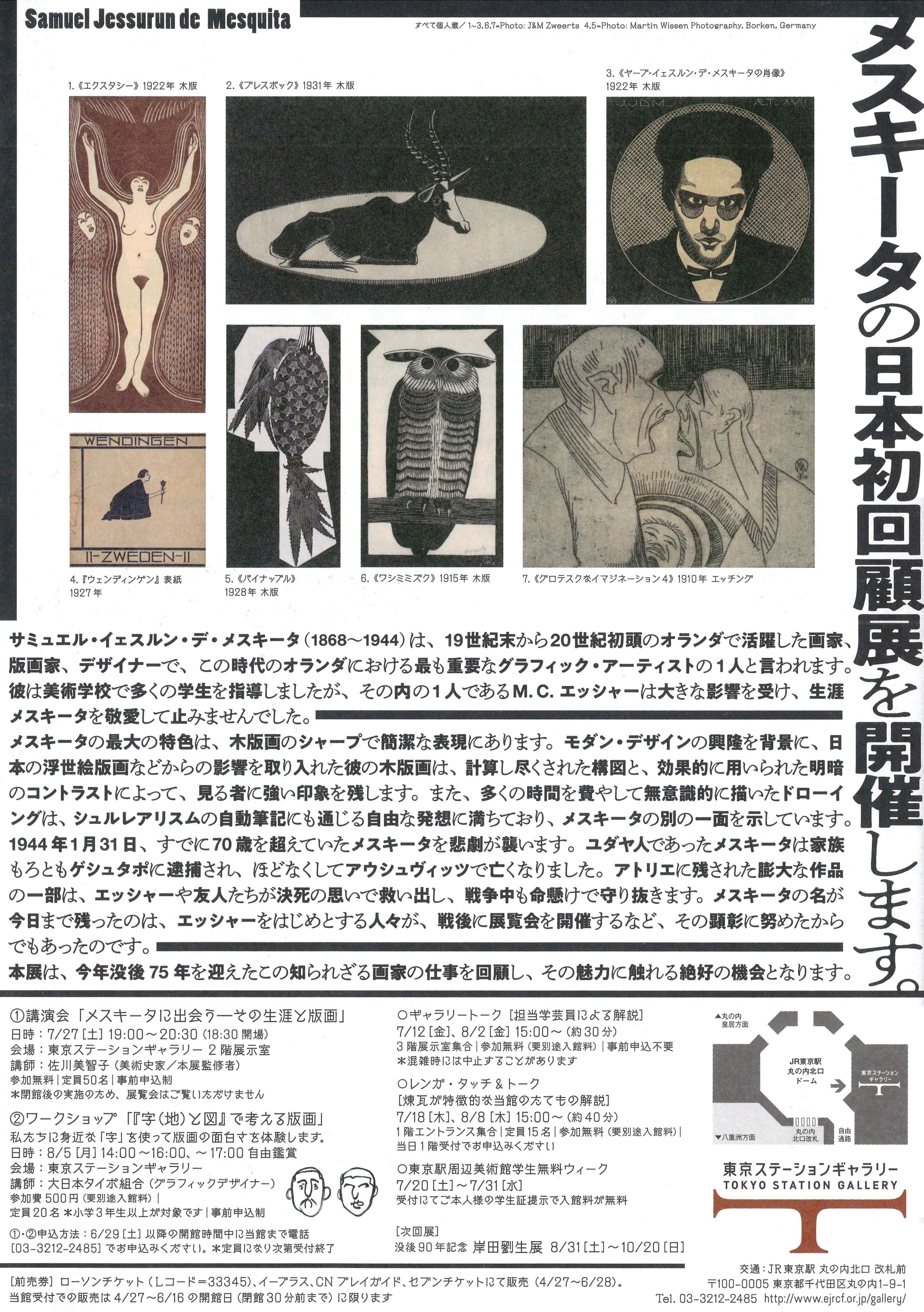 ステーション ギャラリー 東京