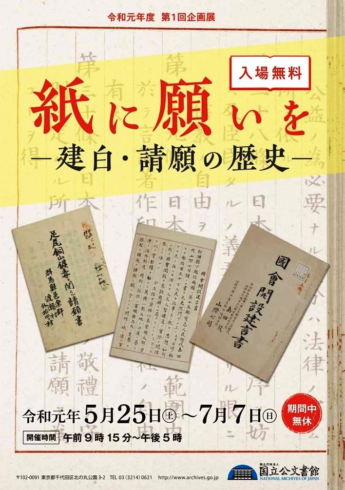 公文書館01