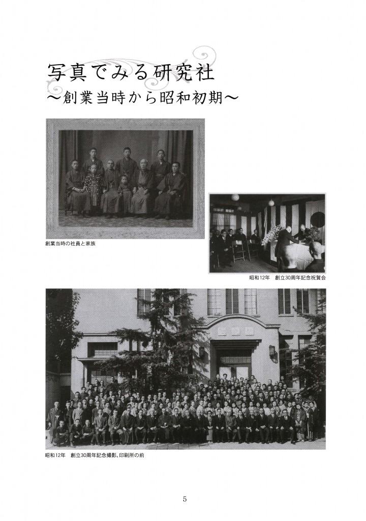 研究社百年の歩み_ページ_05