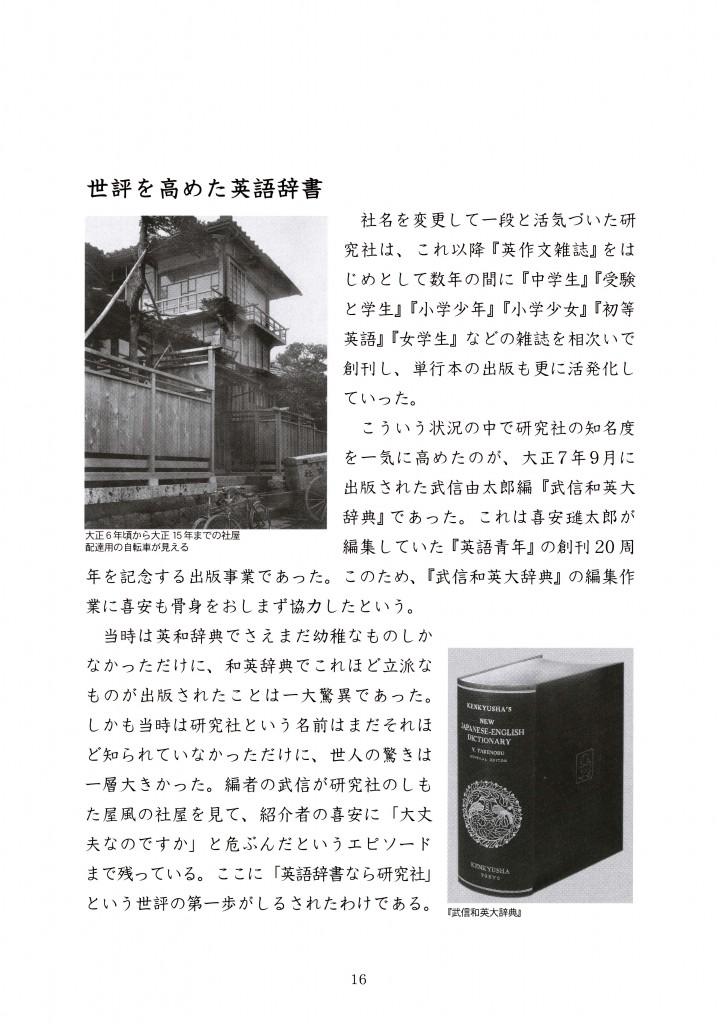 研究社百年の歩み_ページ_16
