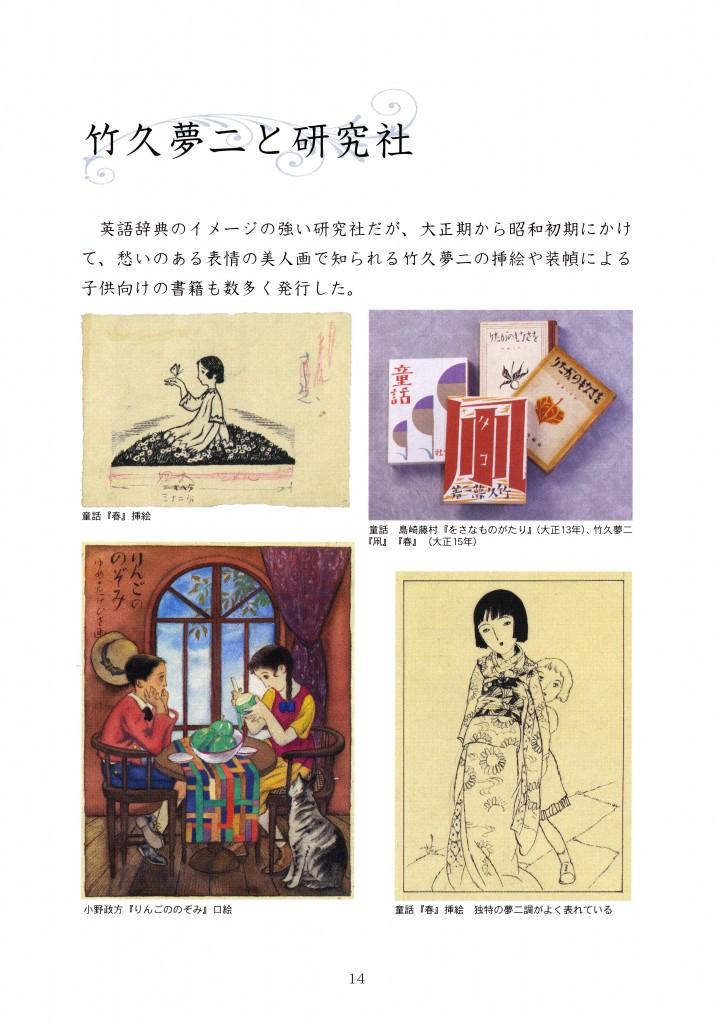 研究社百年の歩み_ページ_14