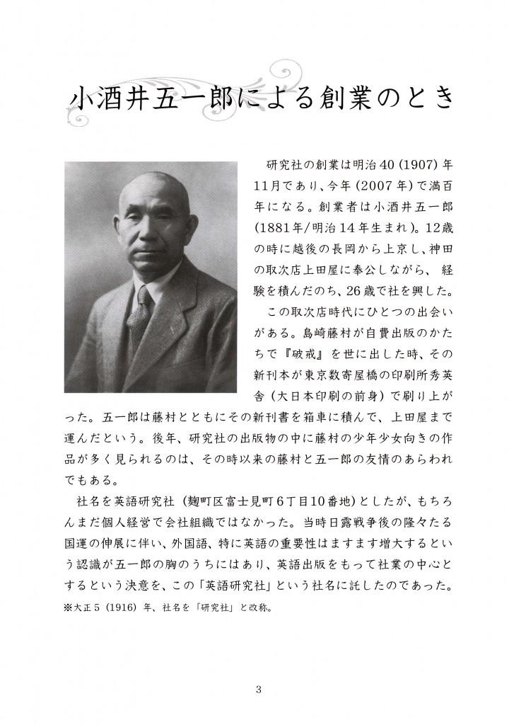 研究社百年の歩み_ページ_03