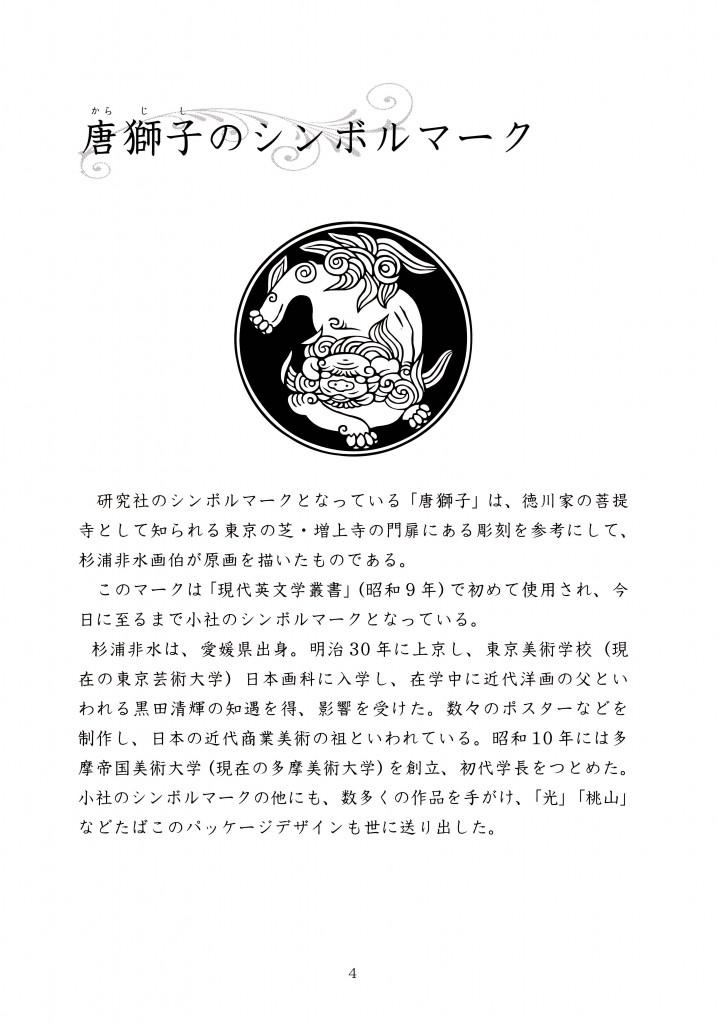研究社百年の歩み_ページ_04