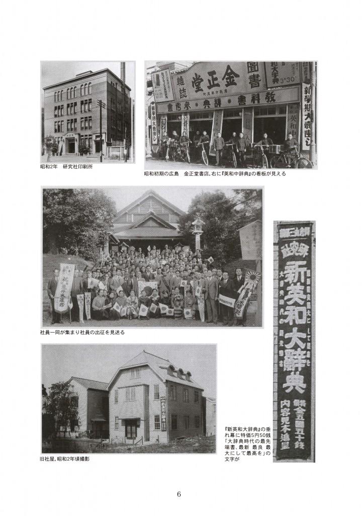 研究社百年の歩み_ページ_06