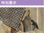 紫式部日記絵巻 アイキャッチ
