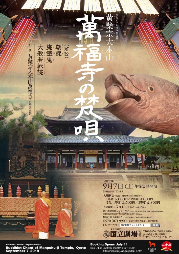 00萬福寺の梵唄02