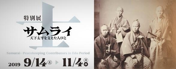 samurai_banner
