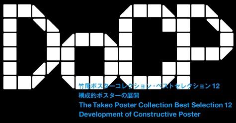 TPC12_Web_small
