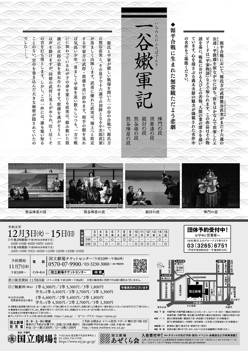 12月文楽公演-団体ちらし-裏面-5校