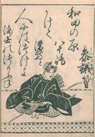 『小倉百人一首』 1680年(延宝8) 国立国会図書館所蔵