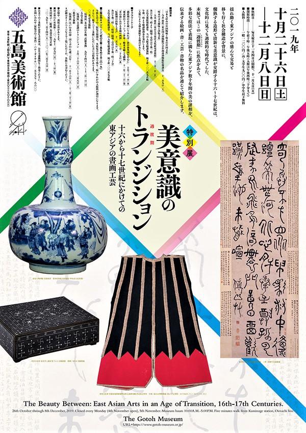 poster_jidai_52