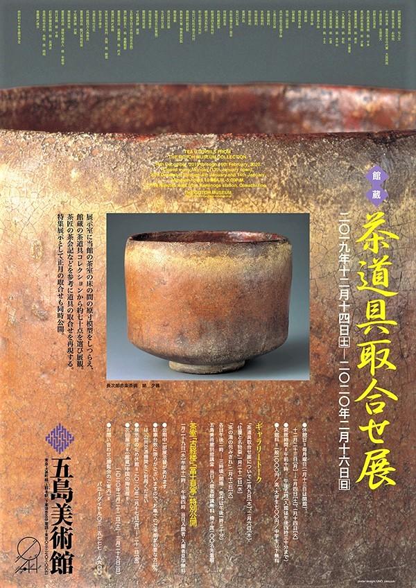 poster_jidai_53 (1)