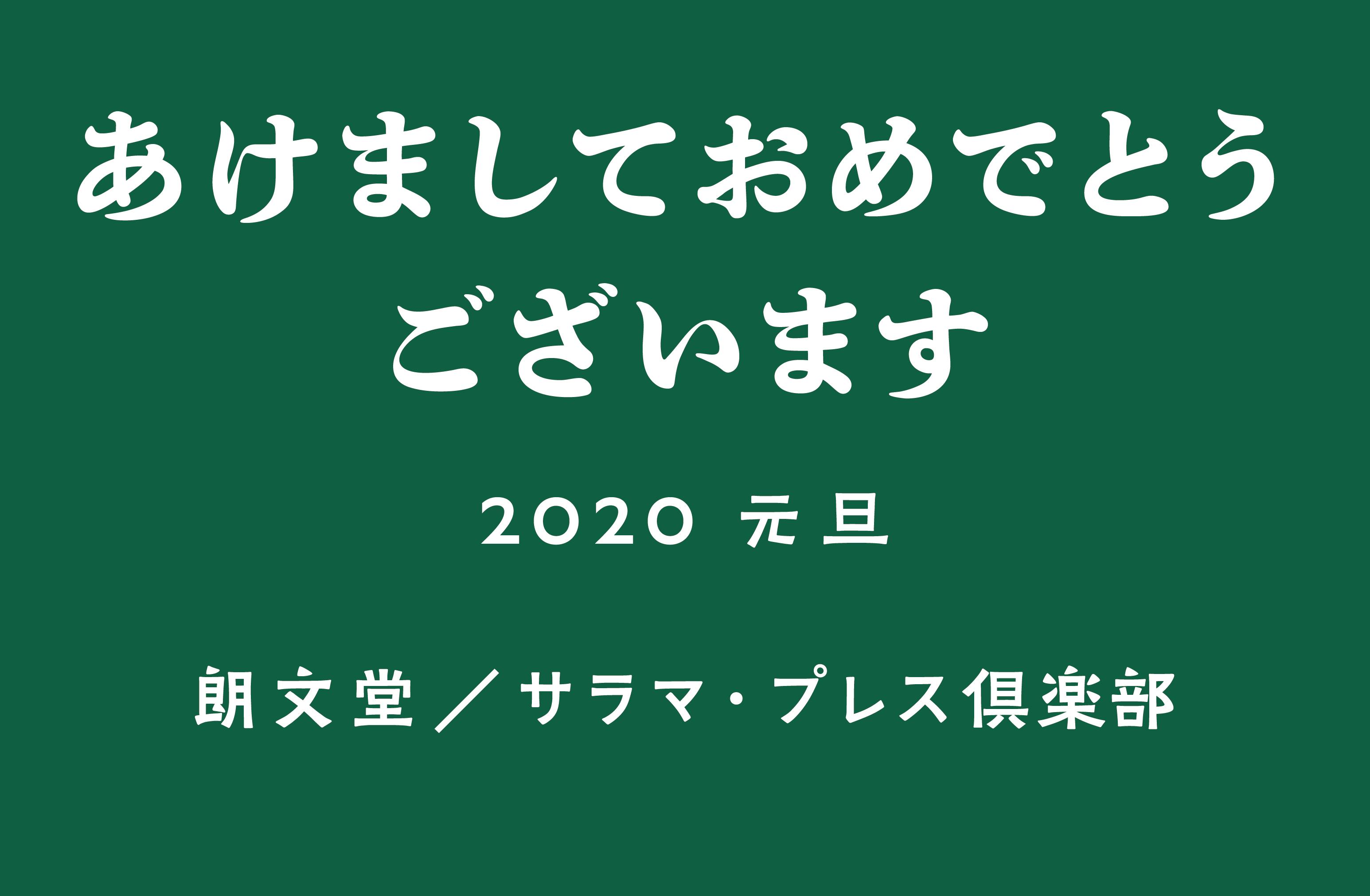 2020年元旦サラマ・プレス倶楽部