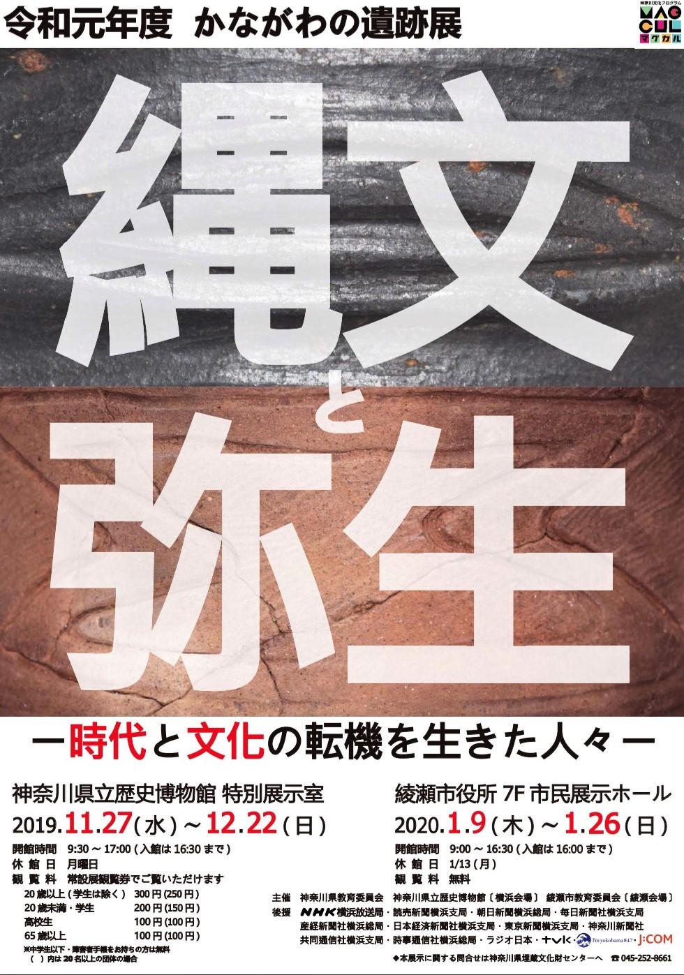 神奈川歴博01