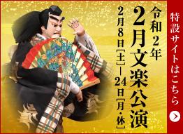 bnr_2020_2bunraku_l