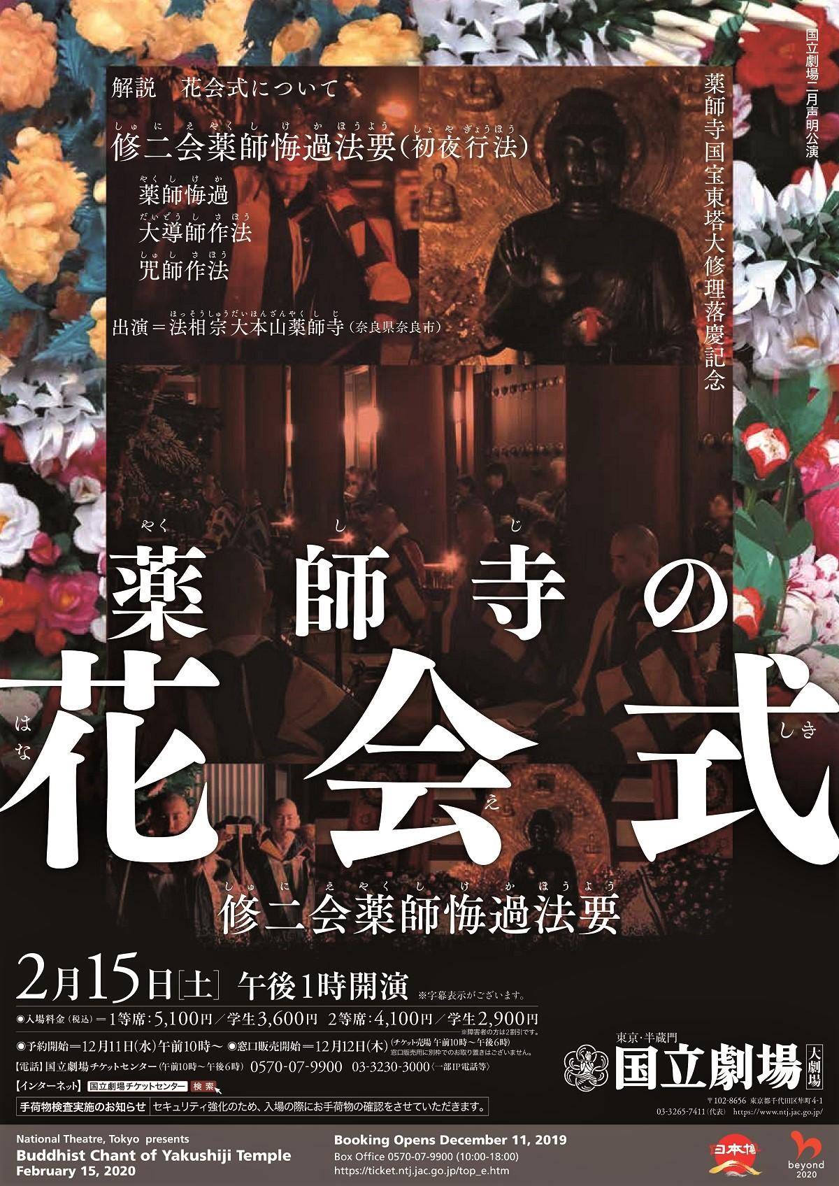 hanaeshiki_omote(1)